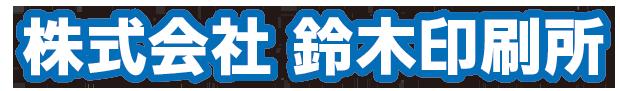 株式会社鈴木印刷所