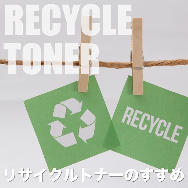 リサイクルトナーのイメージ