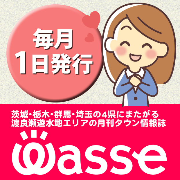 wasseのイメージ