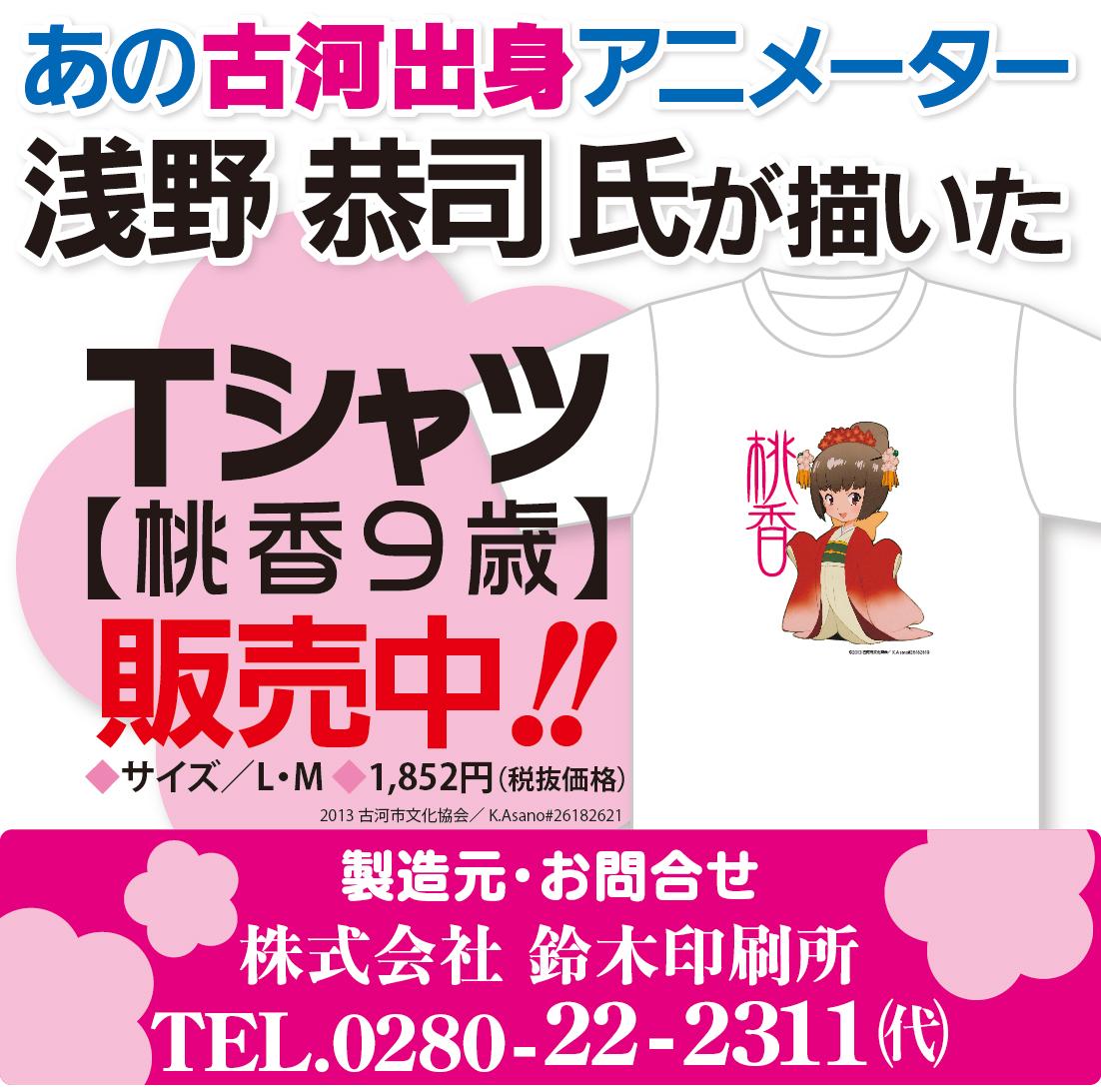 ホームページ告知-01